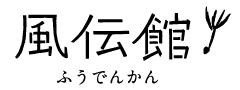 風伝館ロゴ