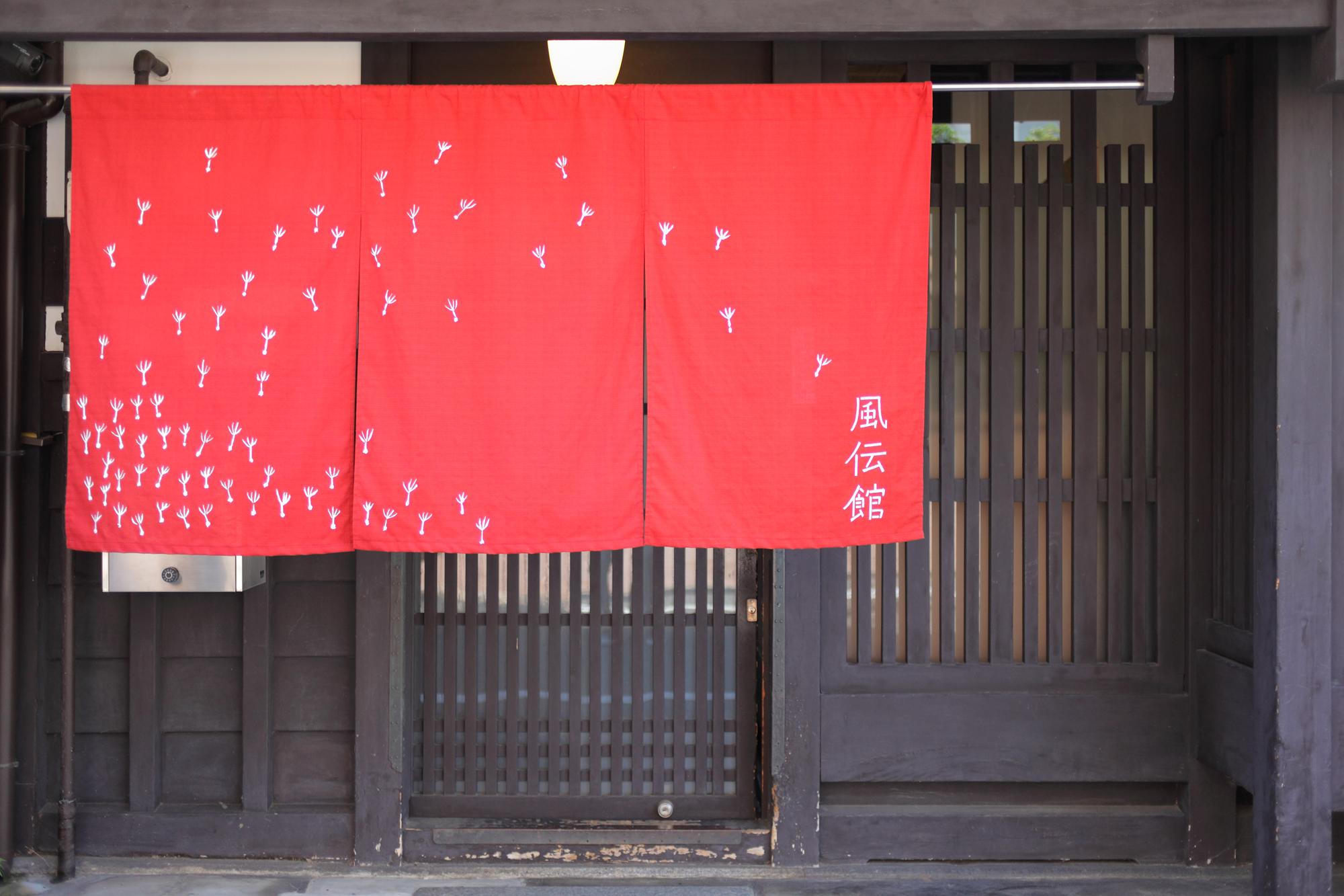 風伝館休館のお知らせ  【4/28-5/6】