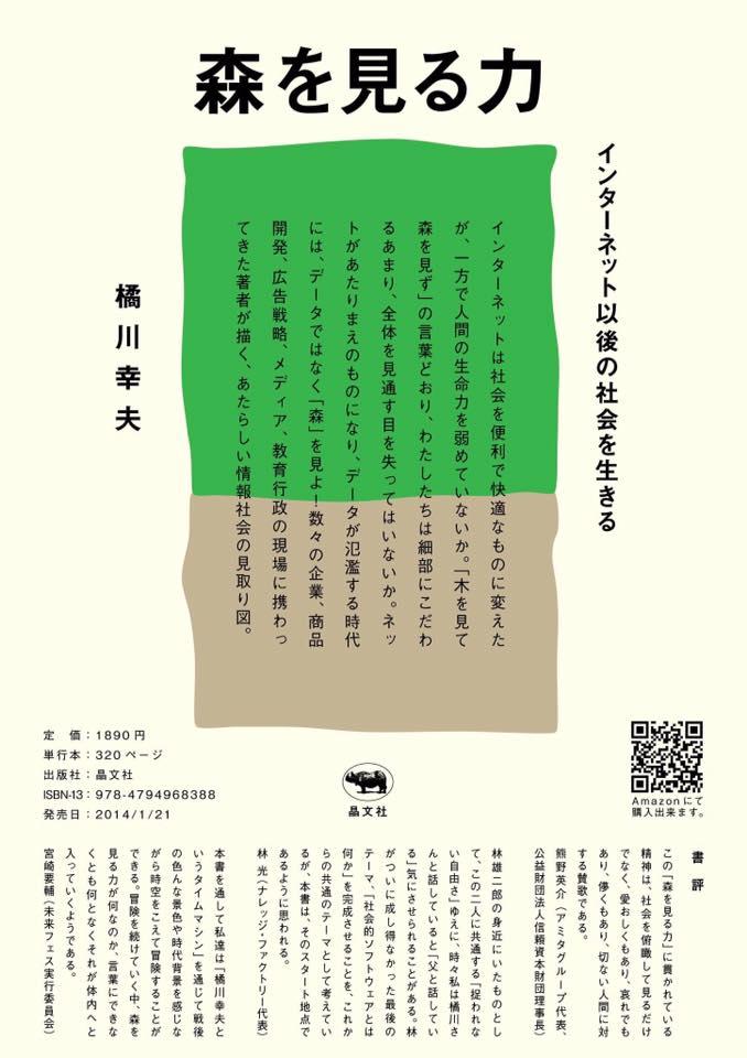 11/29(水)19:00- 「森を見る力」