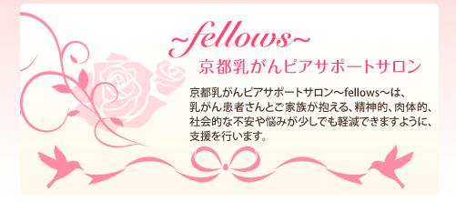 4/7(土) fellowsの集う会