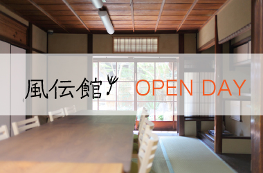 9/13(火)風伝館オープンデイ