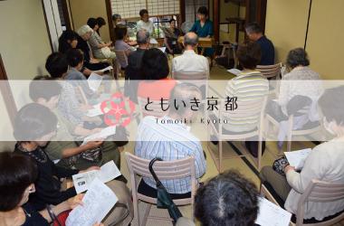 9/28(金)ともいき京都